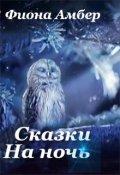 """Обложка книги """"Сказки на ночь"""""""
