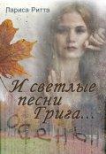 """Обложка книги """"И светлые песни Грига... 22 года спустя. Осень."""""""