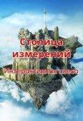 """Обложка книги """"Столица измерений"""""""