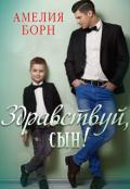 """Обложка книги """"Здравствуй, сын! """""""