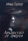 """Обложка книги """"Лекарство от смерти"""""""