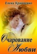 """Обложка книги """"Очарование любви"""""""