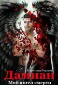 """Обложка книги """"Дамиан. Мой ангел смерти"""""""