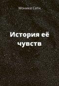 """Обложка книги """"История её чувств"""""""