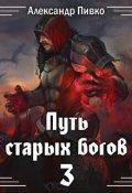 """Обложка книги """"Путь старых богов-3. Война крови"""""""