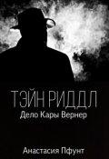 """Обложка книги """"Тэйн Риддл: Дело Кары Вернер"""""""