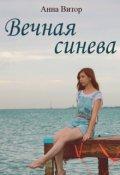 """Обложка книги """"Вечная синева"""""""