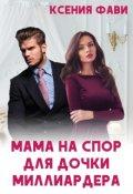 """Обложка книги """"Мама на спор для дочки миллиардера"""""""