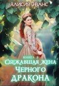 """Обложка книги """"Сбежавшая жена Черного дракона. Книга третья"""""""