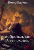 """Обложка книги """"Добровольная зависимость"""""""
