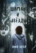 "Обложка книги ""Шаман и звезды"""