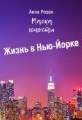 """Обложка книги """"Маска юности. Жизнь в Нью-Йорке"""""""