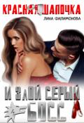 """Обложка книги """"Красная шапочка и злой серый босс"""""""