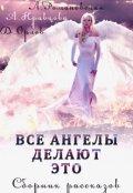 """Обложка книги """"Все ангелы делают это. Сборник"""""""