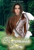 """Обложка книги """"Потерянная дочь"""""""