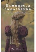 "Обложка книги ""Принцесса самозванка."""