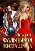 """Обложка книги """"Фальшивая невеста демона"""""""
