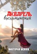 """Обложка книги """"Акварель воспоминаний"""""""