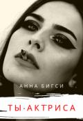 """Обложка книги """"Ты - актриса"""""""