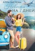 """Обложка книги """"Невеста на семь дней"""""""