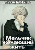 """Обложка книги """"Мальчик желающий жить"""""""