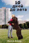 """Обложка книги """"10 дней до лета"""""""