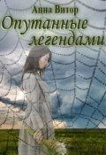 """Обложка книги """"Опутанные легендами"""""""