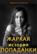 """Обложка книги """"Жаркая история попаданки"""""""