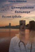 """Обложка книги """"Центральная больница: вызов судьбе"""""""