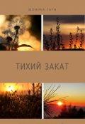 """Обложка книги """"Тихий закат"""""""