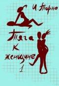 """Обложка книги """"Тяга К Женщине"""""""
