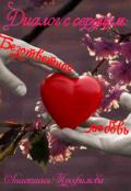 """Обложка книги """"Диалог с сердцем: безответная любовь."""""""
