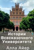 """Обложка книги """"Истории Всесказочного университета"""""""
