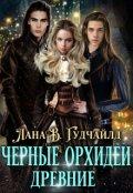 """Обложка книги """"Черные орхидеи - 2. Древние"""""""