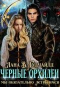 """Обложка книги """"Черные орхидеи - 1"""""""
