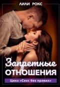 """Обложка книги """"Запретные отношения"""""""