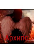 "Обложка книги ""Архипс"""