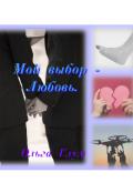 """Обложка книги """"Мой выбор - Любовь! (слеш)"""""""