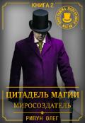 """Обложка книги """"Цитадель Магии: Миросоздатель"""""""
