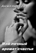 """Обложка книги """"Мой личный аромат счастья"""""""