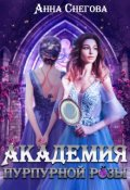 """Обложка книги """"Академия пурпурной розы"""""""