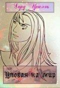 """Обложка книги """"Уповая на мир: Пурпур"""""""