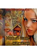 """Обложка книги """"Новый шанс на жизнь """""""