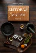"""Обложка книги """"Бытовая магия"""""""