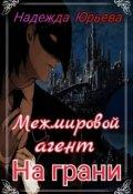 """Обложка книги """"Межмировой агент. На грани"""""""