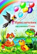 """Обложка книги """"Приключения лягушонки Сони"""""""