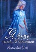 """Обложка книги """"Я буду твоей королевой"""""""