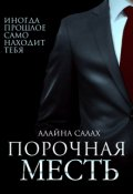 """Обложка книги """"Порочная месть"""""""