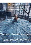 """Обложка книги """"Секрет света и тьмы или Легенда о Луне """""""