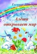 """Обложка книги """"Алёша открывает мир"""""""